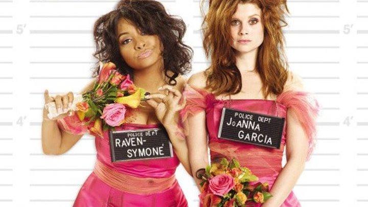 Месть подружек невесты (2010) Revenge of the Bridesmaids Комедия.