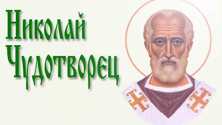 Молитвы Cвятому Николаю Чудотворцу (Подпишись на канал!)