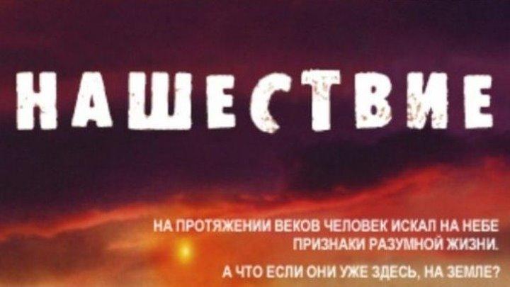 Нашествие 2005 (s1 серия 4) Канал Тайлер Лэбин