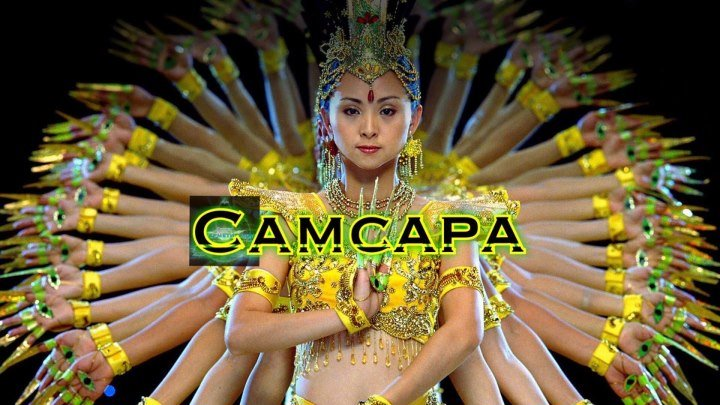 Самсара/Samsara (2011) HD 1080