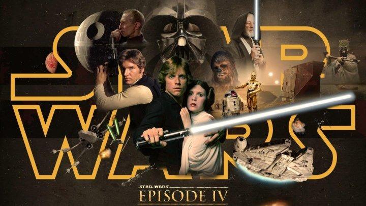 Звездные войны_ Эпизод IV - Новая надежда (1977) Авторский перевод (А. Михалёв)