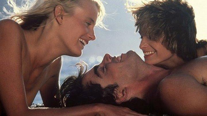 Лето втроем (1982)
