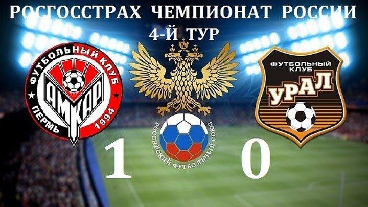Обзор матча- Футбол. РФПЛ. 4-й тур. Амкар - Урал 1-0