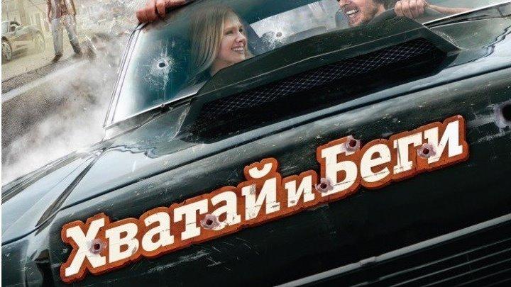 Хватай и беги 2012 HD Канал Брэдли Купер