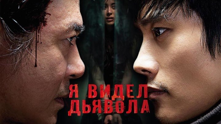 "Фильм ""Я видел Дьявола"" Драма, Криминал, Триллер"