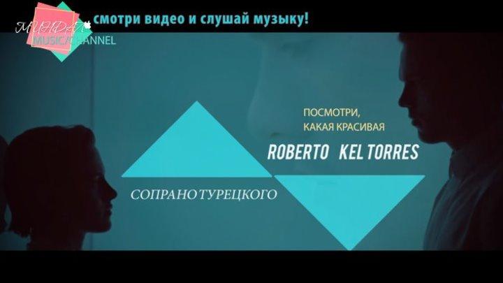 Roberto Kel Torres & Сопрано Турецкого -''Посмотри, какая красивая''
