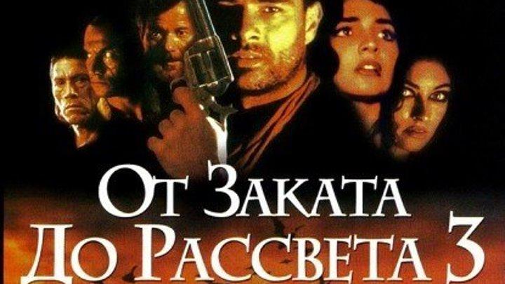 От заката до рассвета 3. Дочь палача / Ужасы, комедия, боевик / США / 2000