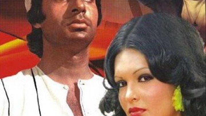 Вынужденные обстоятельства.1974 Триллер, драма, детектив Индия Амитабх Баччан Парвин Баби, Пран