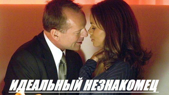 ИДEAЛЬHЫЙ HE3HAKOMEЦ 2007