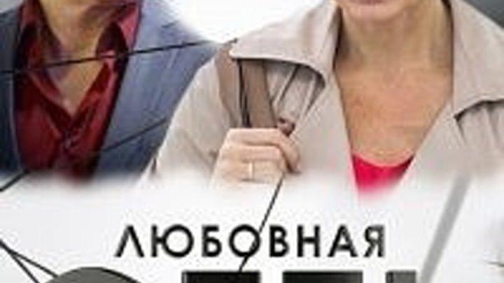 Любовная сеть [01-08 серии из 08]