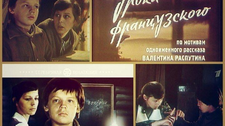 Уроки французского (1978) Страна: СССР