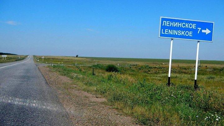 Село Ленинское ./ Есильский район .