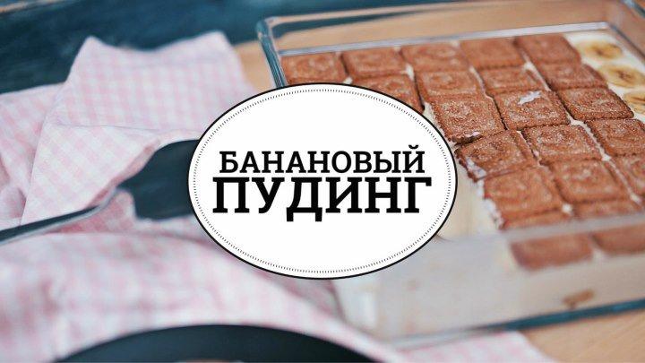 Банановый пудинг [sweet & flour]