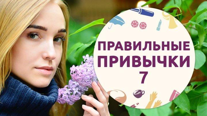 Правильные привычки – 7 [Шпильки - Женский журнал]
