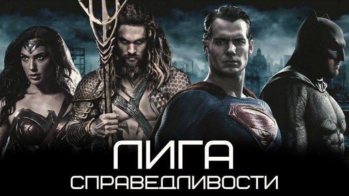 Лига справедливости - Русский Comic-Con Трейлер (2017)
