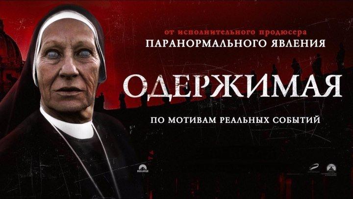 Одержимая / The Devil Inside (США 2012 HD) Триллер, Ужасы