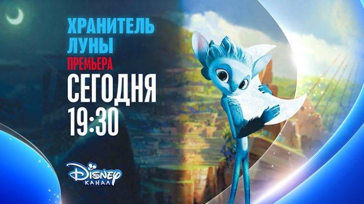 """""""Хранитель Луны"""" на Канале Disney!"""