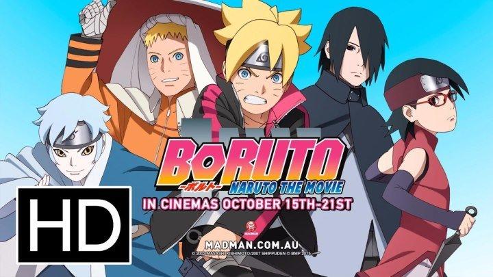 Наруто Фильм 11: Боруто (2015)