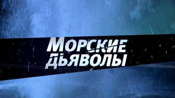 Боевик «Морские дьяволы. Смерч. Судьбы» /01/ ''Секретная миссия'' (Батя), [2013]