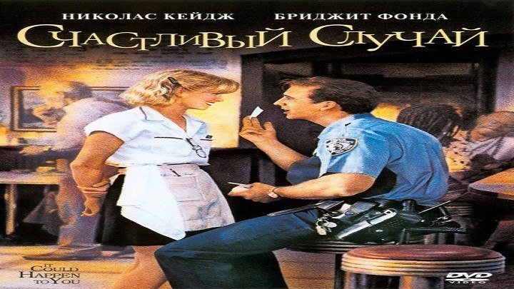 Счастливый случай.1994.BDRip.1080р.
