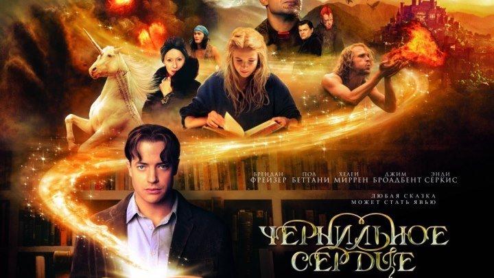 Чернильное сердце HD(Семейный фильм, Приключенческий фильм)2008 (12+)