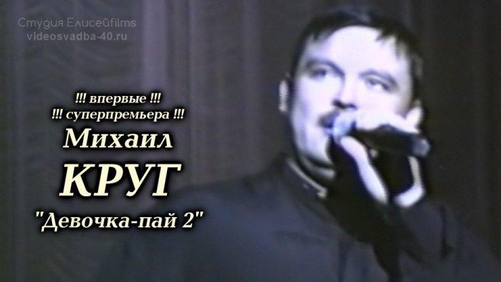 Михаил Круг - Девочка-пай 2 / Калуга / 1997