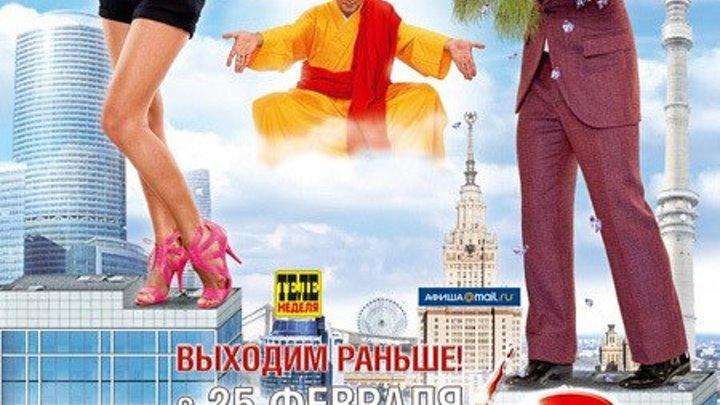 Любовь в большом городе 2 ⁄ Комедия о любви