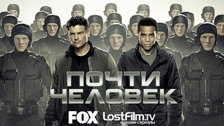 Almost.Human.S01E12.rus.LostFilm.TV