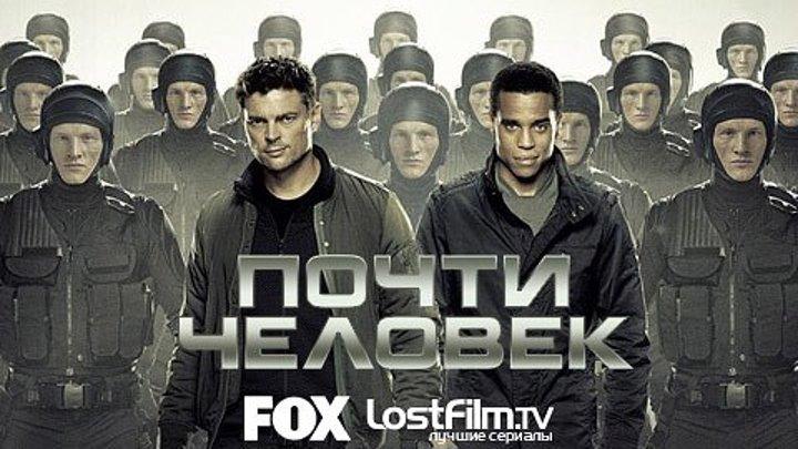 Almost.Human.S01E13.rus.LostFilm.TV