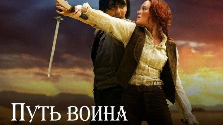 """Фильм """"Путь воина"""" Боевик, Вестерн, Фэнтези.2010"""