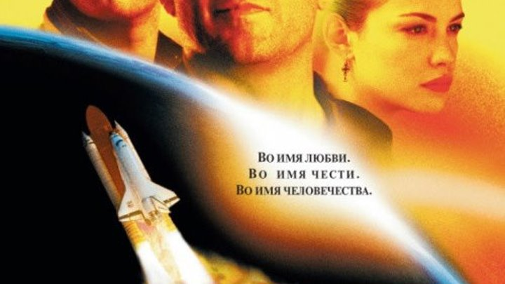 Армагеддон (1998)Жанр: Фантастика, Боевик, Триллер, Мелодрама, Драма.