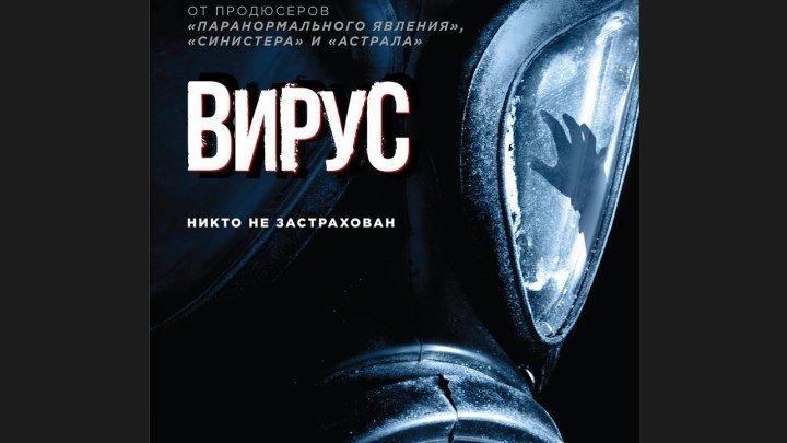"""Вирус"" _ (2016) Ужасы, фантастика, триллер, драма."