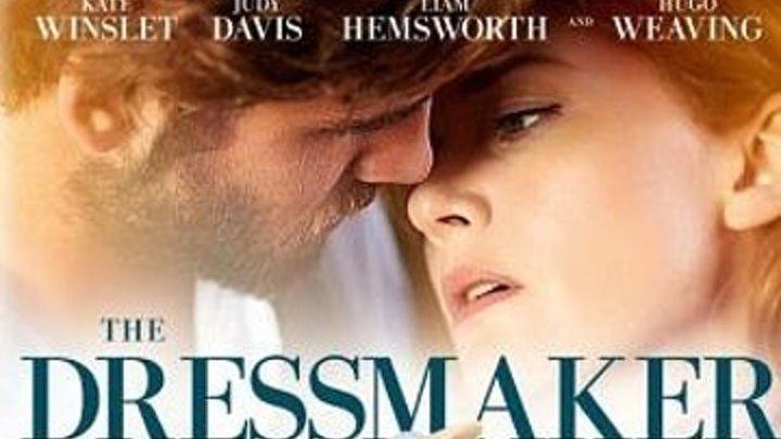 Месть от кутюр / The Dressmaker (2015)