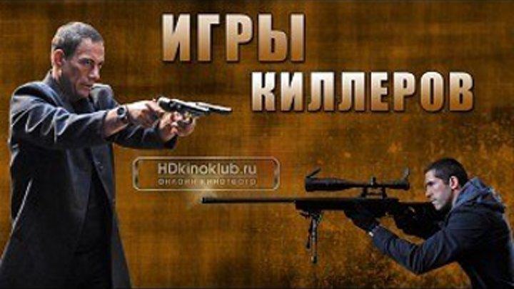 ИГРЫ КИЛЕРОВ..2011.BDRemux.1080p