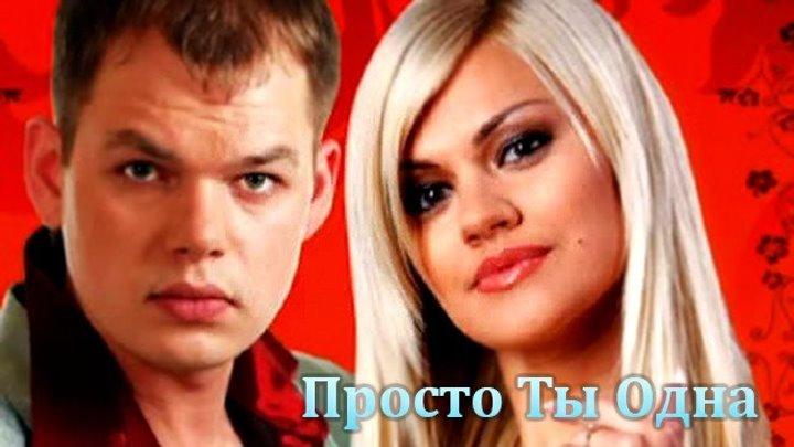Ирина Круг, Алексей Брянцев - Просто Ты Одна