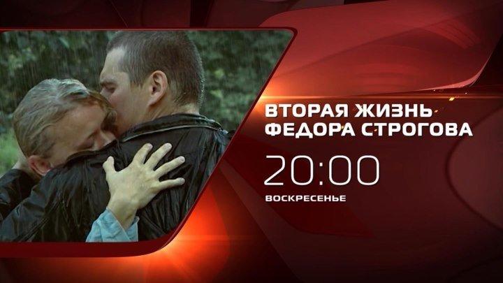 """Фильм """"Вторая жизнь Федора Строгова"""""""