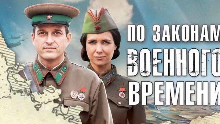 9-12_12 серии_драма,военный