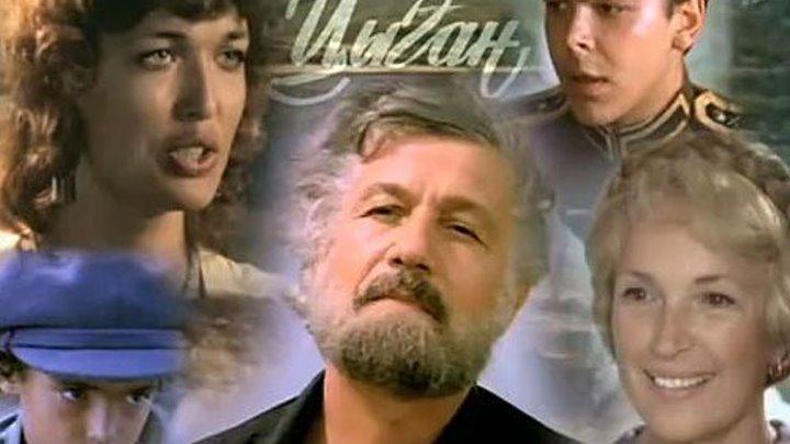 """""""Цыган и Возвращение Будулая"""" Все серии. 1971 - 1985"""