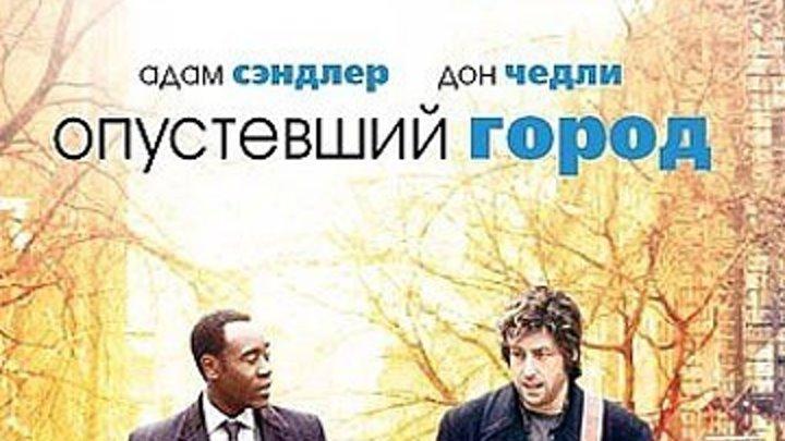 Опустевший город (2007) Канал Адам Сэндлер