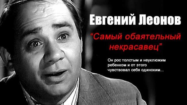 Любимые актеры (Евгений Леонов) [2012, Документальный]