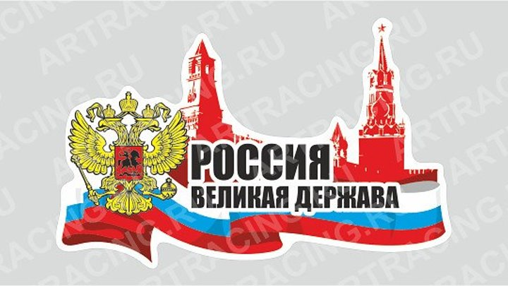 Русь Великая !