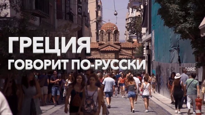 Греция говорит по-русски №5