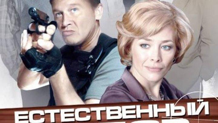 Естественный отбор (Весь фильм) - русский Боевик, Драма, Детектив.