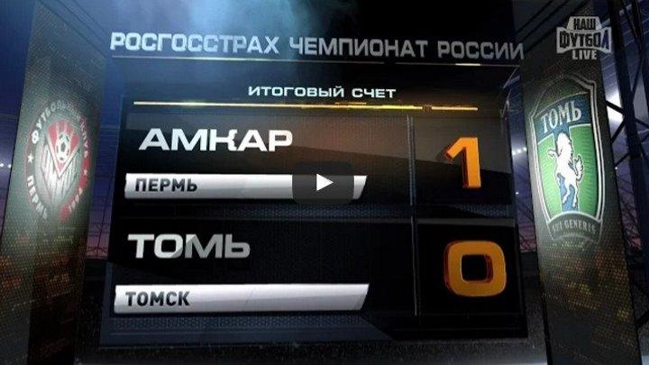 Обзор матча Футбол. РФПЛ. 6-й тур. Амкар - Томь 1 0
