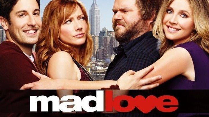 Безумная любовь 2011 (S1 серия 3) Канал Тайлер Лэбин