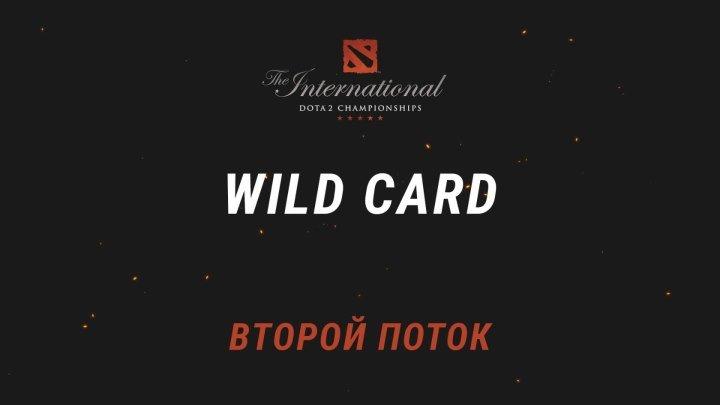 The International 2016: Wild Card (2-й поток)