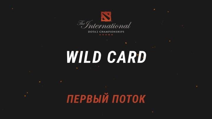 The International 2016: Wild Card (1-й поток)