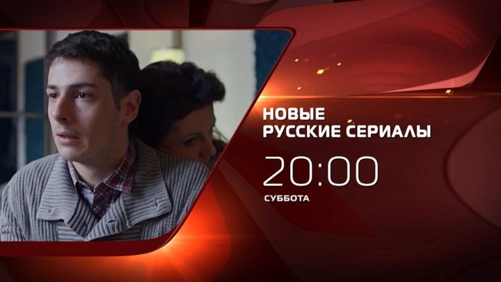 Новые русские сериалы