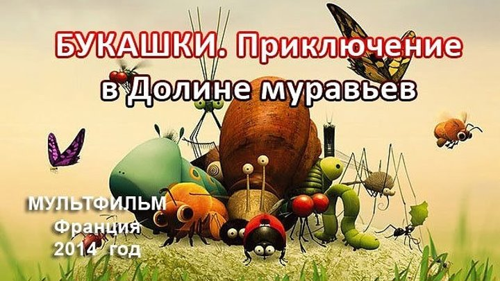 Букашки. Приключение в Долине муравьев HD(мультфильм, приключения, семейный)2013