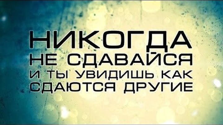 'ИСТИННАЯ СИЛА' (МОТИВАЦИЯ)